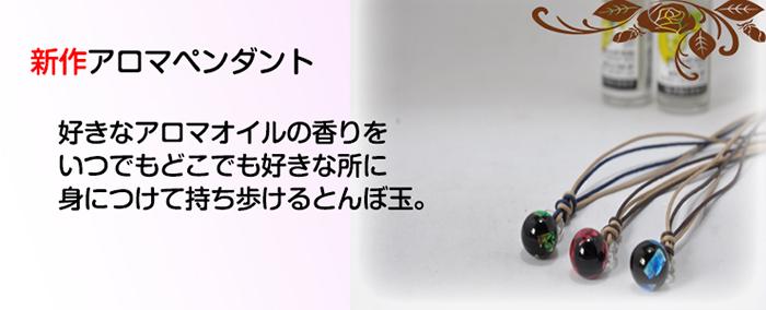 とんぼ玉 アロマアクセサリー ホタル玉 きらり玉