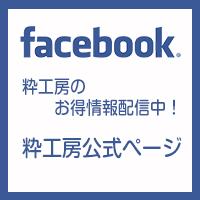 粋工房フェイスブックページバナー