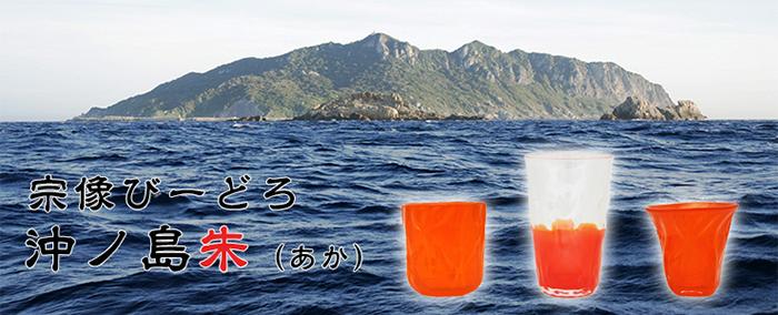宗像びーどろ 沖ノ島朱(あか)(グラス/タンブラー/沖ノ島/世界遺産/ガラス細工)