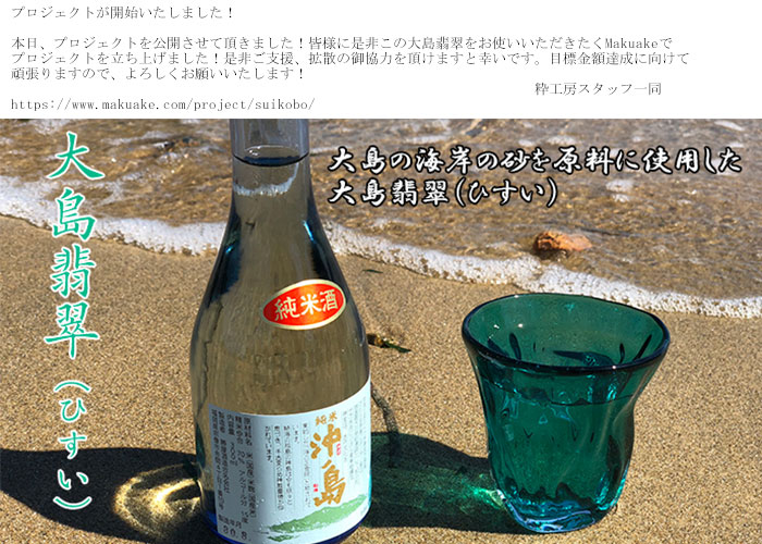 Makuake クラウドファンディング 大島翡翠